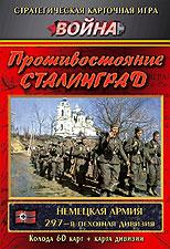 297-я пехотная дивизия. Игровая колода. Выпуск: Сталинград. Противостояние.