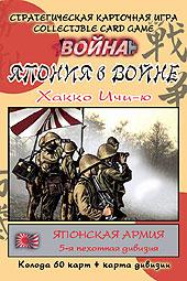 5-я пехотная дивизия. Золотая игровая колода. Выпуск: Япония в войне.