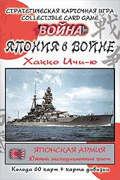 Южный экспедиционный флот. Игровая колода. Выпуск: Япония в войне.