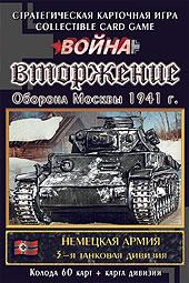 3-я танковая дивизия. Игровая колода. Выпуск: Вторжение. Оборона Москвы/Война в Африке.