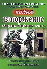 Операция Барбаросса 1941 г. Дополнительный набор. Выпуск: Вторжение. Операция Барбаросса 1941 г.