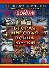 Вторая Мировая Война 1939-1945. Драфт-набор. Выпуск: Вторая Мировая Война.