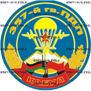 "Наклейка 357 гв.ПДП ""Кабул"""