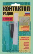 Клей токопроводный Контактол РАДИО, (2 г.)
