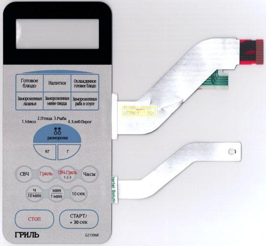 Клавиатура для СВЧ Samsung G2739NR серебр.
