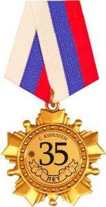 С Юбилеем 35 лет!