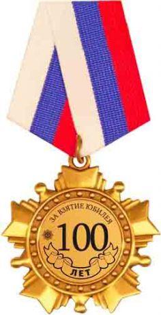 Ордена юбилейные