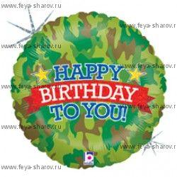 """Шар военный """"Happy birthday"""" 46 см"""