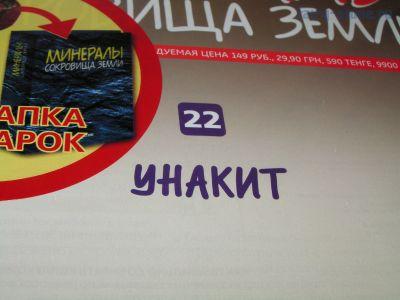 Минералы  Сокровища Земли  №22 Унакит (2009г)