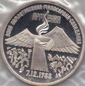 Землетрясение в Армении 3 рубля 1989 ПРУФ
