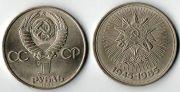 1 рубль. 40 лет Победы в ВОВ 1941 - 1945 год.