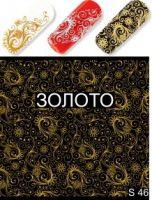 Слайдер-дизайн S 46 (водные наклейки) золото