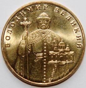 Владимир Великий (Володимир Великий)1 гривна Украина 2004