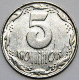 5 копеек (5 копійок) Украина 1992