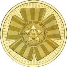 10 рублей 2010 год 65-летие Победы