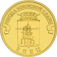 10 рублей 2011 год ГВС Елец