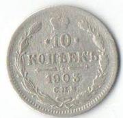 10 копеек. 1903год.С.П.Б. (А.Р.) Серебро.