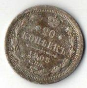 20 копеек. С.П.Б. 1905 год. (А.Р.) Серебро.
