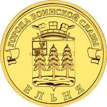 10 рублей 2011 год ГВС Ельня