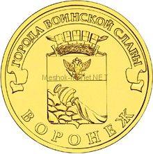 10 рублей 2012 год ГВС Воронеж