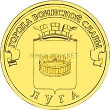 10 рублей 2012 год ГВС Луга