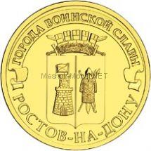 10 рублей 2012 год ГВС Ростов-на-Дону