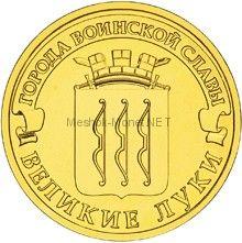 10 рублей 2012 год ГВС Великие Луки
