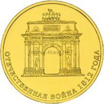 10 рублей 2012 год 200-летие победы России в Отечественной войне 1812 года