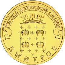 10 рублей 2012 год ГВС Дмитров
