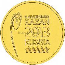 10 рублей 2013 год Логотип Универсиады