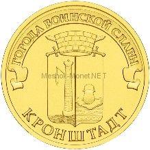 10 рублей 2013 год ГВС Кронштадт