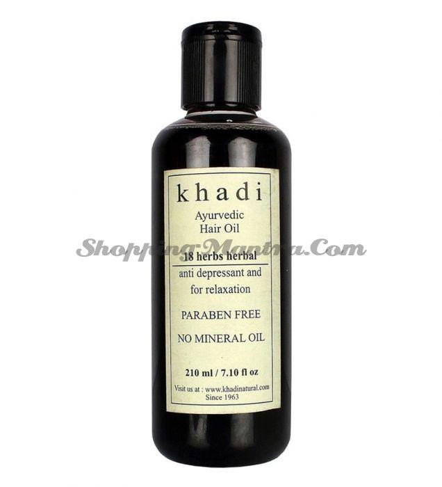 Успокаивающее масло для волос 18 трав Кхади без парабенов и минеральных масел / Khadi Natural 18 Herbs Hair Oil