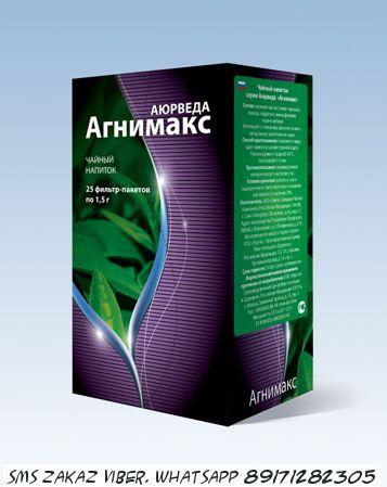Агнимакс - укрепляет иммунитет