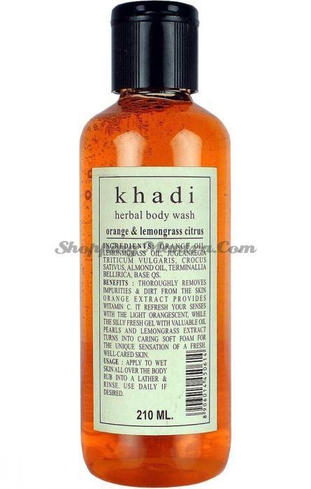 Бодрящий гель для душа Апельсин&Лимонная трава (Khadi Orange&Lemongrass Body Wash)