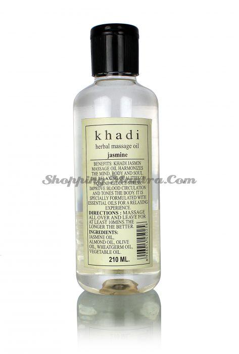Натуральное массажное масло Кхади Жасмин (Khadi Jasmine Herbal Massage Oil)