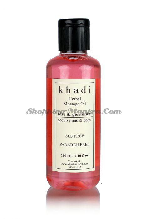 Натуральное успокаивающее массажное масло Кхади Роза&Герань (без парабенов и SLS)