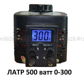 ЛАТР 0-300в 500 ватт
