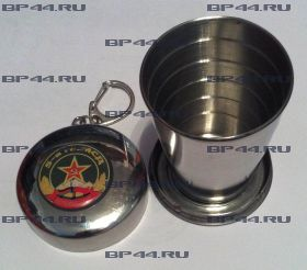 "Стакан складной 5 гв.МСД ""Шинданд"""