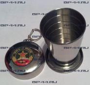 "Стакан складной 201 гв.МСД ""Кундуз"""