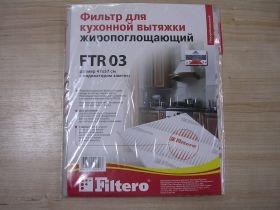 Фильтр FTR 03 жиропоглащающий для вытяжек (Filtero)