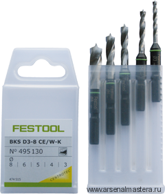 Комплект свёрел в кассете FESTOOL BKS D 3-8 CE/W-K 495130