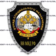 """Наклейка 16 ОСН """"Скиф"""""""