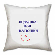 Подушка (Ваше имя)