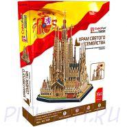CubicFun. 3D пазлы. Соборы и храмы. Храм Святого Семейства