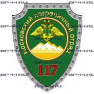 Наклейка 117 Московский ПОГО ПВ