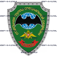 Наклейка ОГСпР ПВ