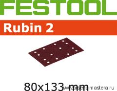 Материал шлифовальный FESTOOL  Rubin II P 180, комплект  из 10 шт. STF 80X133 P180 RU2/10 499060