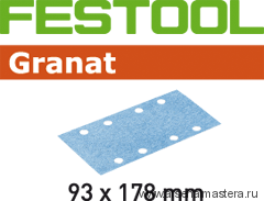 Материал шлифовальный FESTOOL  Granat P 280, комплект  из 100 шт. STF 93X178 P 280 GR  100X