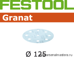 Материал шлифовальный FESTOOL  Granat P800, комплект  из 50 шт. STF D125/90 P 800 GR 50X 497179