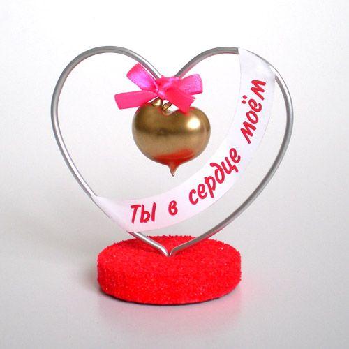"""Сувенир """"Ты в моем сердце"""""""